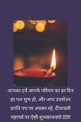 Wishes of diwali in hindi, Diwali quotes  Happy Diwali wishes message 4 2019 labelashishkumar