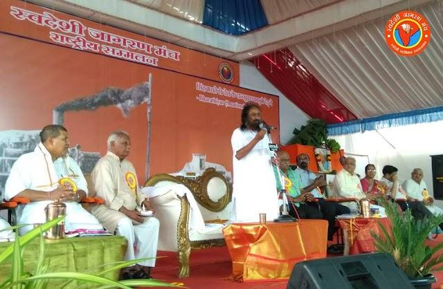 Akhil Bharatiya Sammelan of SJM begins in Madurai