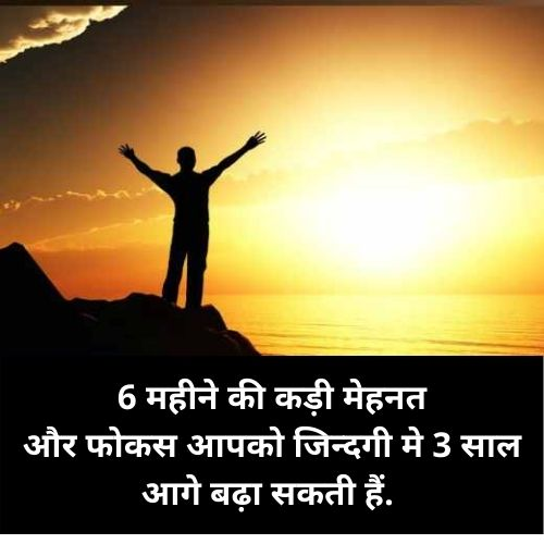 hard work motivational quotes in hindi