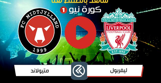 موعد مباراة ليفربول ومتيولاند بث مباشر بتاريخ 27-10-2020 دوري أبطال أوروبا