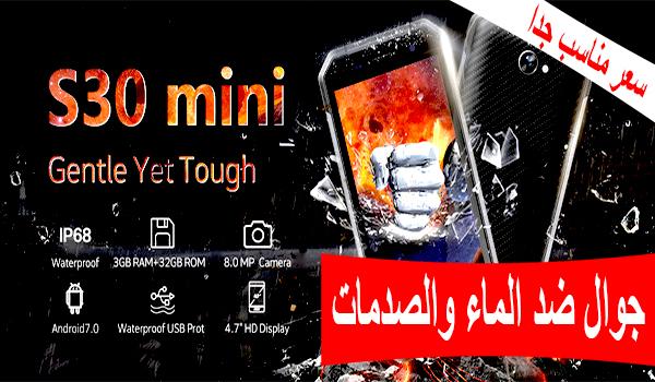 عرض خاص على جوال NOMU S30 Mini المضاد للصدمات والماء | بحرية درويد