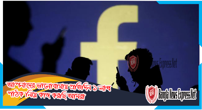 Information of 36 lakh Bangladeshi Facebook users leaked