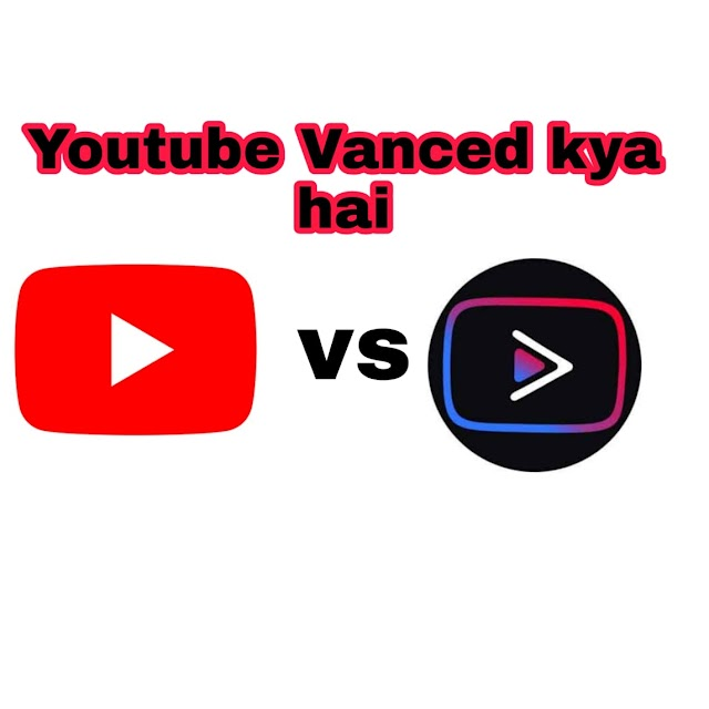 Youtube vanced kya hai - Youtube vs Youtube vanced