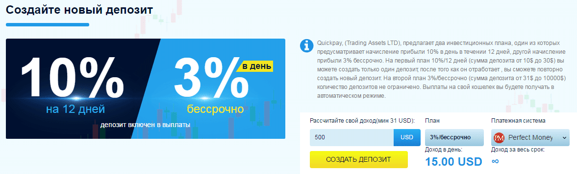 Депозит в Quickpay