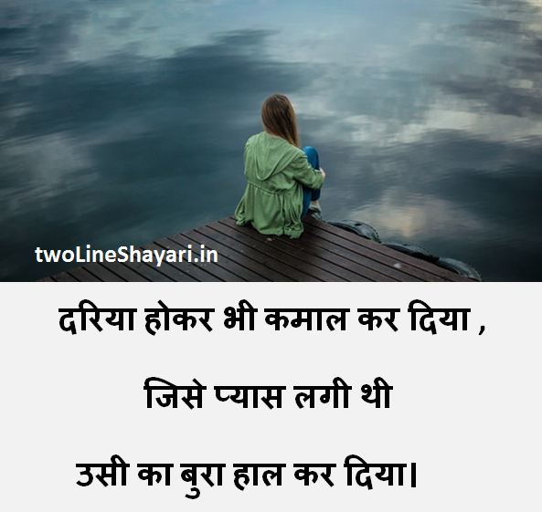 dil shayari images, dil shayari with images in hindi