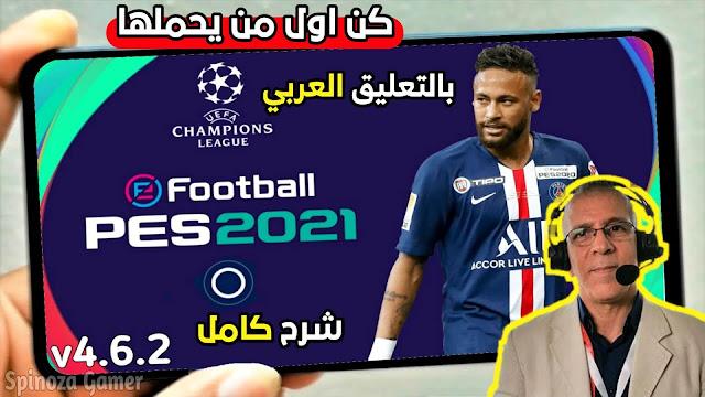 اخيرا تحميل لعبة PES 2021 Mobile للاندرويد بالتعليق العربي اخر تحديث خرافية - بيس 2021 موبايل