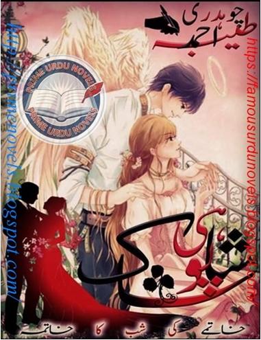 Shahi Poshak novel online reading by Tayyba Chaudhary Complete
