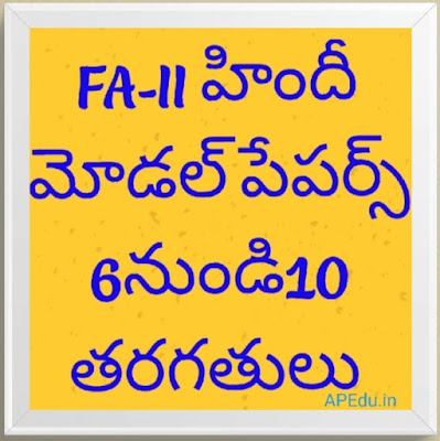 FA-II Hindi modal papers 6th Class to 10th Class