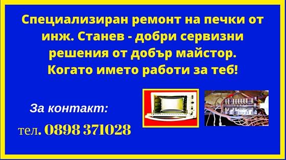 Ремонт на перални,ремонт на  аспиратори,ремонт на  телевизори,ремонт на  апарати за кръвно налягане, ремонт на прахосмукачки, електроуреди, опитен техник, техник,