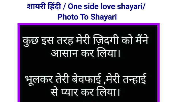 photo shayari hindi