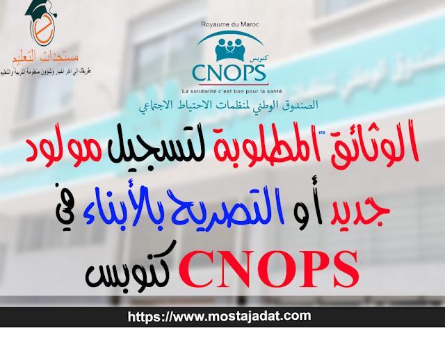 الوثائق المطلوبة لتسجيل مولود جديد أو التصريح بالأبناء في كنوبس CNOPS