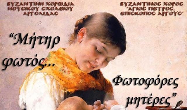 """Μουσική εκδήλωση: """"Μήτηρ Φωτός... φωτοφόρες μητέρες"""" στον Άγιο Πέτρο Άργους"""
