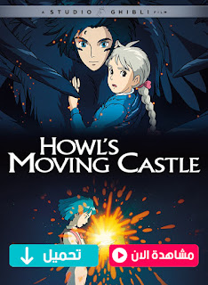 مشاهدة وتحميل فيلم قلعة هاول المتحركةHowl's Moving Castle 2004 مترجم عربي