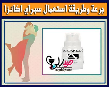 جرعة وطريقة استعمال اكانزا سبراي akanza spray