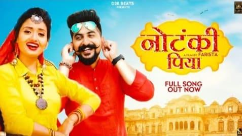 नोटंकी पिया Notanki Piya Lyrics in Hindi - Ruchika Jangid