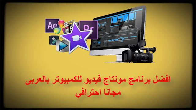 افضل برنامج مونتاج فيديو للكمبيوتر بالعربى مجانا احترافي