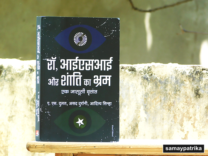 raw-isi-book-in-hindi