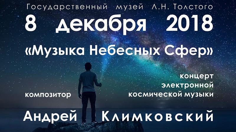 Определилась дата ближайшего концерта композитора Андрея Климковского: 8 декабря 2018 года в музее Л.Н. Толстого