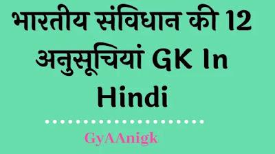 Bharatiya Samvidhan Ki Anusuchiyan - भारतीय संविधान की अनुसूचियां pdf - GyAAnigk