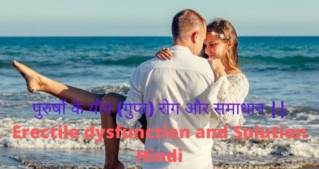 पुरुषों के यौन (गुप्त) रोग और समाधान || Erectile dysfunction and Solution Hindi