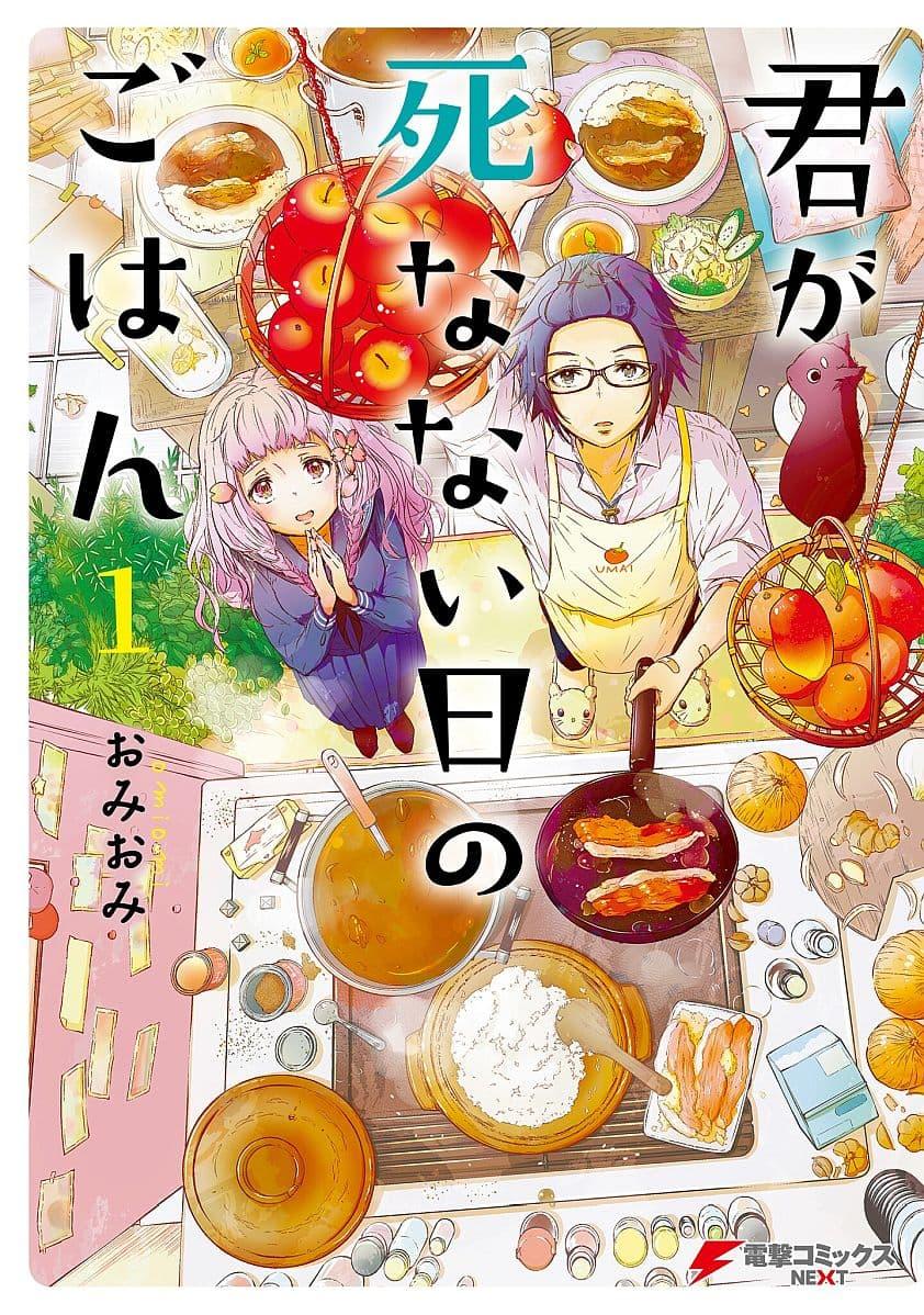 Kimi ga Shinanai Hi no Gohan มื้ออาหารนั้น ในวันที่เธอยังอยู่  ตอนที่ 1
