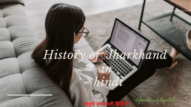 history-of-jharkhand-in-hindi