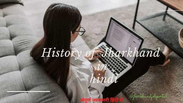 history-of-jharkhand-in-hindi