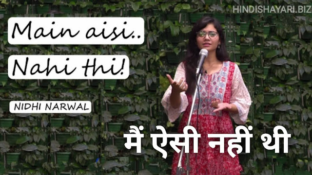 Nidhi Narwal Poetry Main Aisi Nahi Thi | मैं ऐसी नहीं हूँ | Nidhi Narwal Poetry Lyrics | Main Aisi Nahi Thi Poetry by Nidhi Narwal
