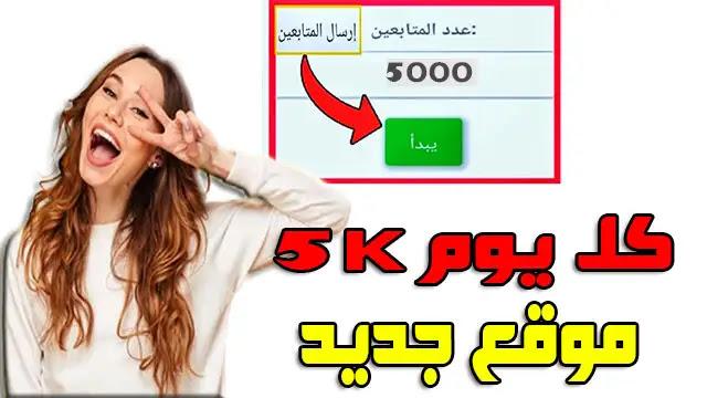 موقع زيادة متابعين انستقرام ولايكات مجانا...موقع جديد بدون مقابل