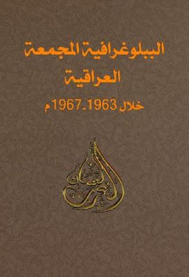 الببلوغرافية المجمعة العراقية , pdf