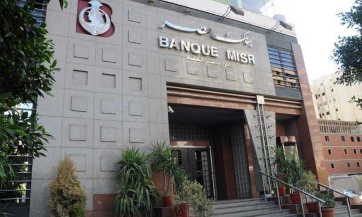 بنك مصر يعمل على تأسيس أربعة صناديق جديدة