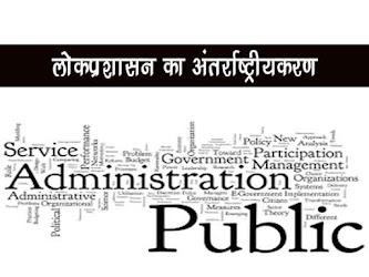 लोक प्रशासन का अन्तर्राष्ट्रीयकरण | Internationalization of Public Administration