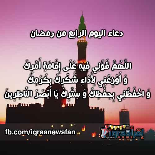 دعاء اليوم الرابع من رمضان | ادعية شهر رمضان 2016 | دعاء رابع ايام رمضان
