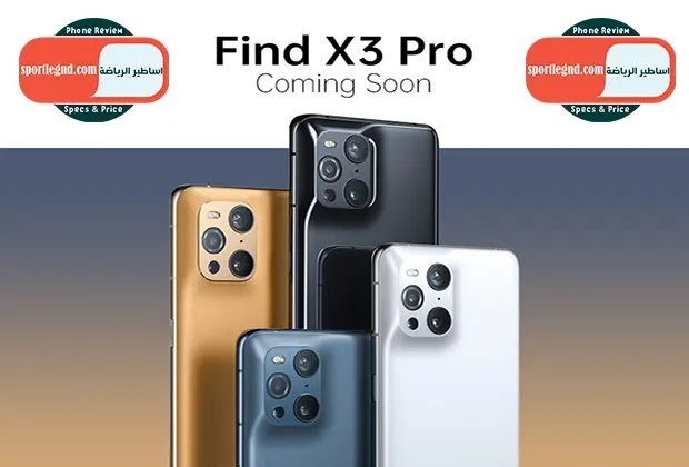 اوبو فايند اكس 3 برو Oppo Find X3 Pro