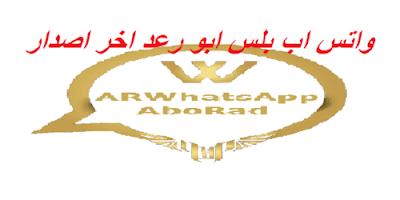 تحميل واتس اب بلس ابو رعد اخر اصدار 2020 ضد الحظر WhatsApp AboRad