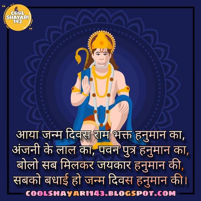 (Best 101+) Happy Hanuman Jayanti Wishes, Status, Shayari, Quotes, SMS & Messages in Hindi 2022