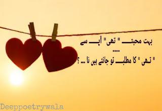 Sad Poetry,  Sad Poetry in urdu, Sad quotes, urdu Poetry, 2 lines Poetry