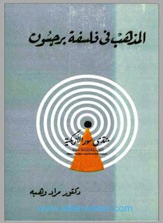 هنرى برغسون , pdf, كتاب , فلسفة,مراد وهبة