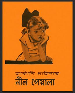 নীল পেয়ালা - আর্কাদি গাইদার / মীরা দাসগুপ্ত