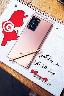 سعر سامسونج جالاكسي نوت 20 الترا في تونس Samsung Galaxy Note20 Ultra prix Tunisie