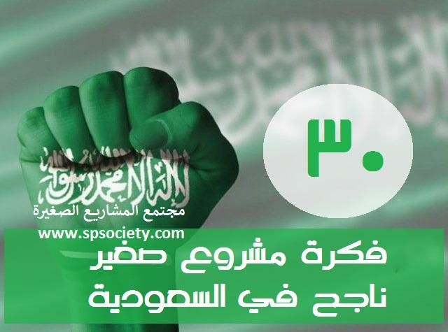مشاريع سعودية ناجحة