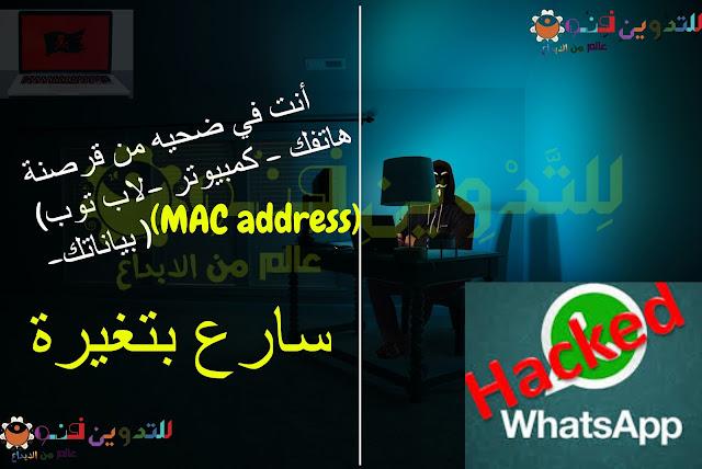 يوجد خاصيه في جهازك تعرضك للضحيه من الاختراق سارع لمعرفته | تغير عنوان MAC Address