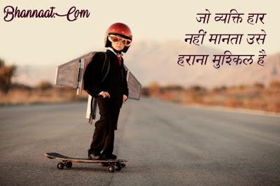 Work Hard Motivation Status For Whatsapp In Hindi मेहनत पर कहे गए अनमोल विचार