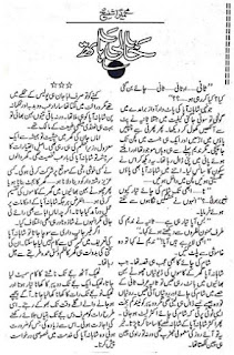 Khaali Hath (Afsana) By Humaira Shafi