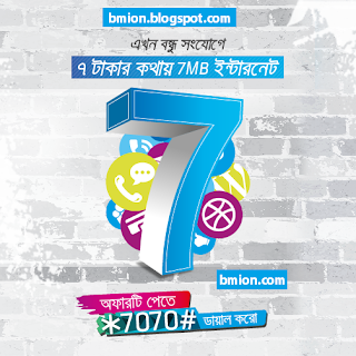 Grameenphone-Gp-Bondhu-Package-7MB-Internet-on-7Tk-Usage.