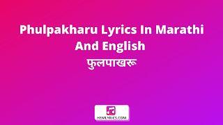 Phulpakharu Lyrics In Marathi And English - फुलपाखरू