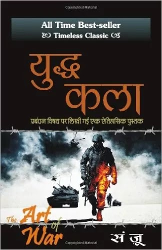 युद्ध कला | Yuddha Kala