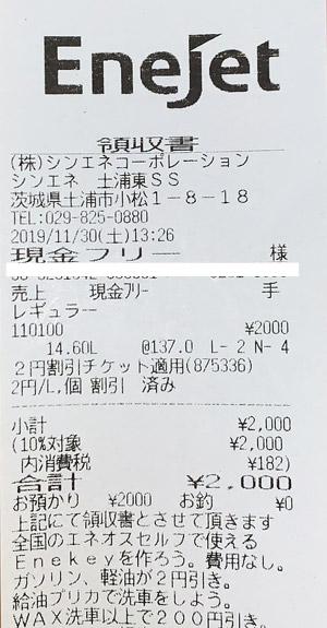 エッソ シンエネ土浦東SS 2019/11/30 のレシート