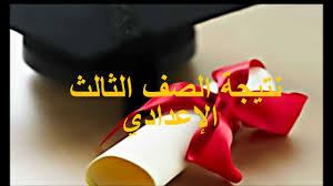 موقع البوابة الألكترونية لإدارة  بركة السبع التعليمية محافظة المنوفية | نتيجة الصف السادس الابتدائي والشهادة الاعدادية quesna