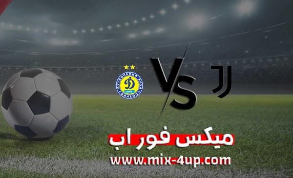 مشاهدة مباراة يوفنتوس ودينامو كييف بث مباشر ميكس فور اب بتاريخ 02-12-2020 في دوري أبطال أوروبا